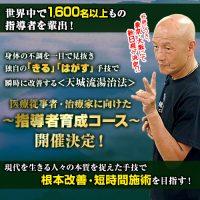 【新日程追加】天城流湯治法 指導者育成コース【大阪】