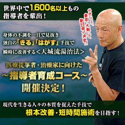 天城流湯治法 指導者育成コース【東京】